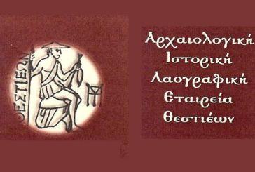 Το νέο Δ.Σ. της Αρχαιολογικής Ιστορικής Λαογραφικής Εταιρείας Θεστιέων