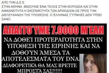 """Καλούν σε συγκέντρωση στην Αθήνα για την «δικαίωση"""" της Ειρήνης Λαγούδη!"""