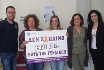Δράσεις του Ξενώνα Φιλοξενίας Γυναικών Αγρινίου