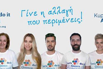 Let's do it Greece: Επτά επώνυμοι ενώνουν τις φωνές τους