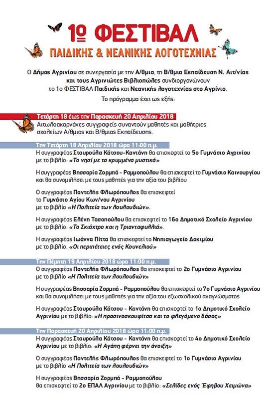festival-neanikis-programma (1)