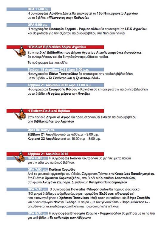 festival-neanikis-programma (2)