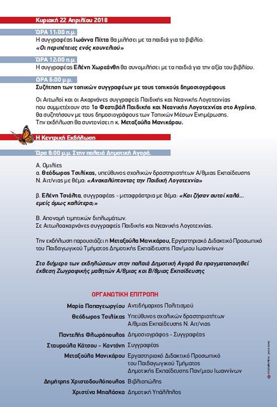 festival-neanikis-programma (3)