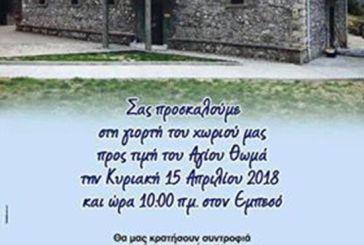 Ο Εμπεσός γιορτάζει τον Άγιο Θωμά την Κυριακή  15 Απριλίου