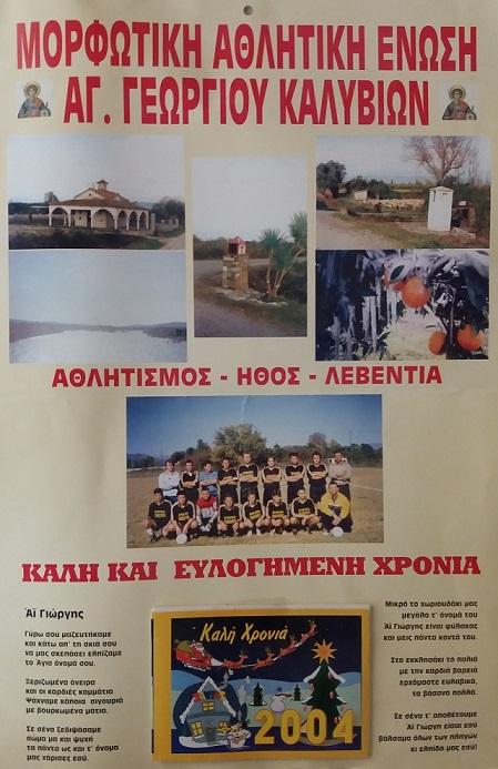 kalyvia_agios_georgios_5