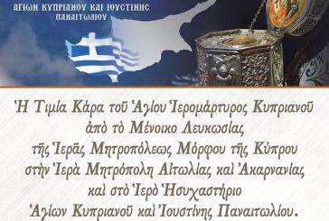 Στο Παναιτώλιο τη Δευτέρα 30 Απριλίου η Τιμία Κάρα του Αγίου Κυπριανού