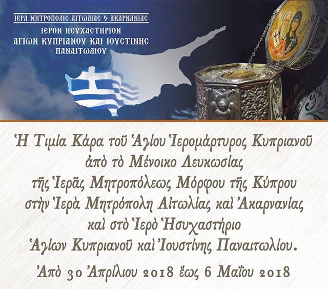kara-kyprianou-panaitolio (1)