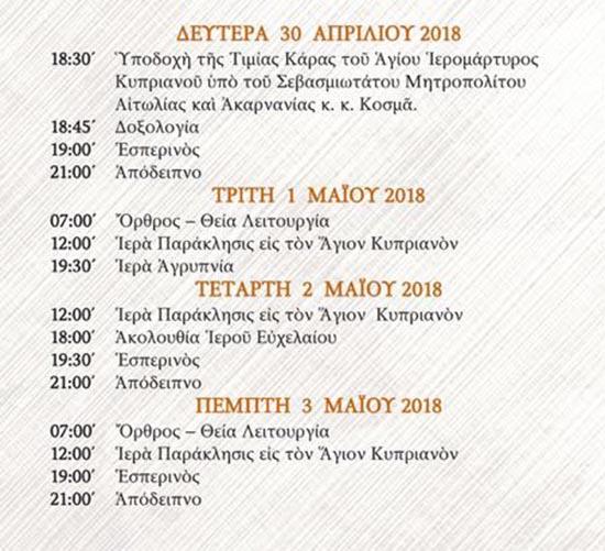kara-kyprianou-panaitolio (2)