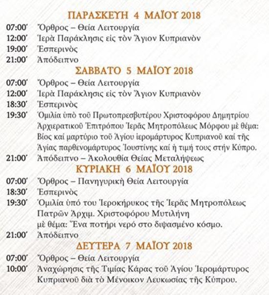 kara-kyprianou-panaitolio (3)