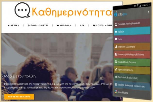 kathimerinotita-infogov