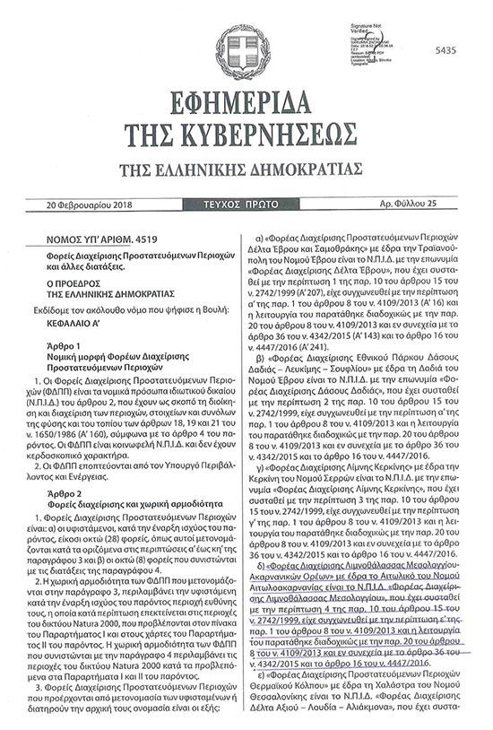 limnothalassa-eggrafa (1)