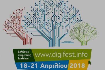 8ο Μαθητικό Φεστιβάλ Ψηφιακής Δημιουργίας: Χάρτης της Ελληνικής μουσικής από το Μουσικό Σχολείο Αγρινίου
