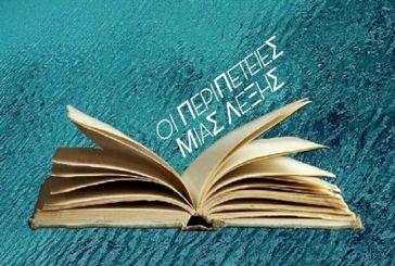 """«Οι περιπέτειες μιας λέξης"""" στο Αγρίνιο για την Παγκόσμια Ημέρα Βιβλίου"""
