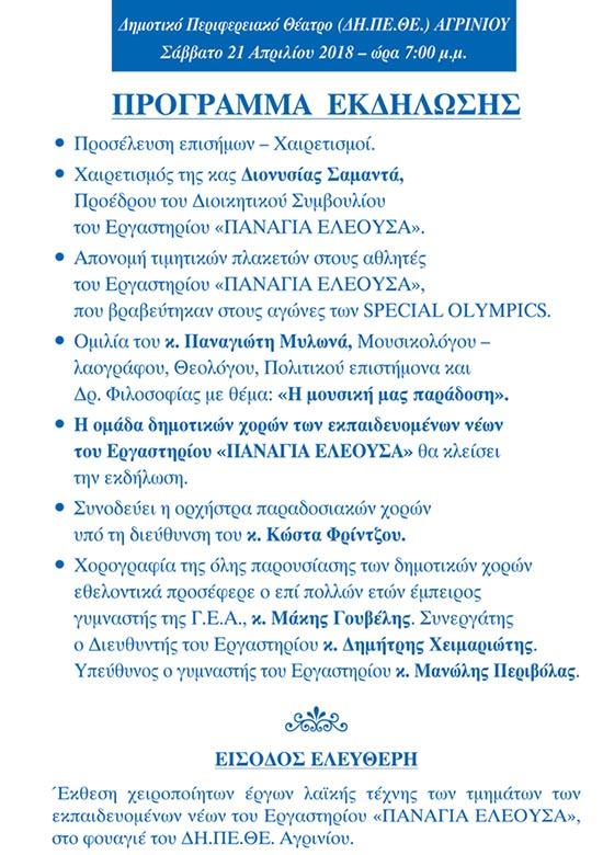 panagia-eleousa-mousiki-ekdilosi (4)