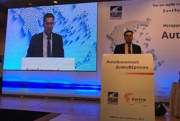 """Γ. Παπαναστασίου στο συνέδριο ΚΕΔΕ – ΕΝΠΕ: «Η απλή αναλογική δεν είναι η λύση"""" (video)"""
