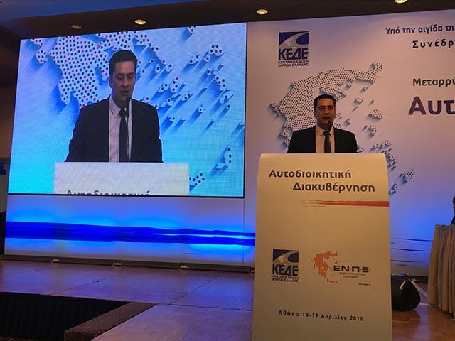 """Γ. Παπαναστασίου στο συνέδριο ΚΕΔΕ – ΕΝΠΕ: """"Η απλή αναλογική δεν είναι η λύση"""" (video)"""