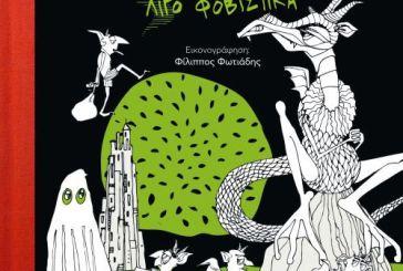 Το Σάββατο η παρουσίαση του παιδικού βιβλίου της Ξένιας Καλογεροπούλου στο Αγρίνιο