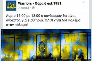 """Σε «πόλεμο στον πόλεμο"""" καλούν οι «Warriors""""!"""