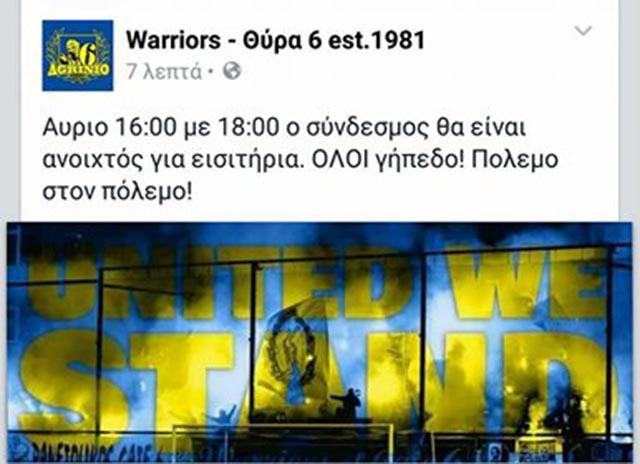 polemos-warriors