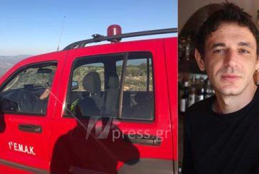 Από την Αστυνομία η εντολή να διακόψει η Πυροσβεστική τις έρευνες για τον Θάνο Ακρίβο