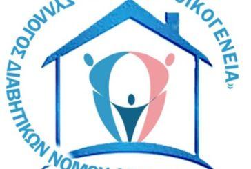 Το νέο Διοικητικό Συμβούλιο του Συλλόγου Διαβητικών Αιτωλοακαρνανίας
