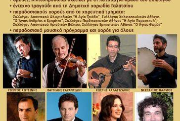 Αφιέρωμα στη σαραντάχρονη δράση του Συλλόγου Εμπεσιωτών Αθήνας