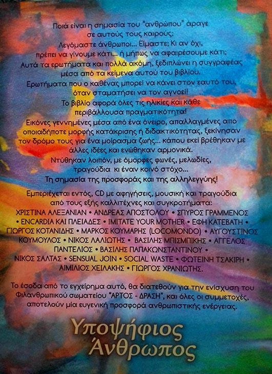 ypopsifios-anthropos (1)