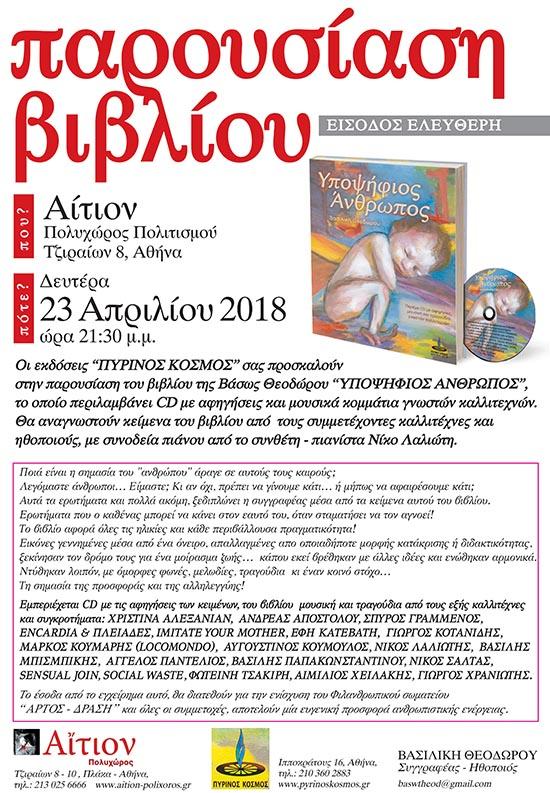 ypopsifios-anthropos (3)