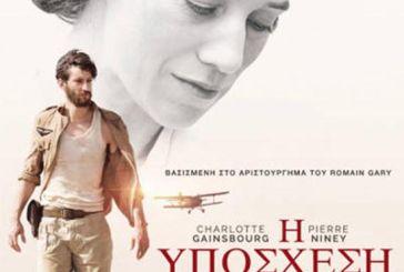 Δύο ταινίες στον «Άνεσις» από την Πέμπτη 19 Απριλίου