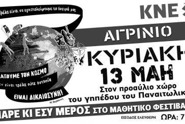 Την Κυριακή 13 Μάη το Μαθητικό Φεστιβάλ της ΚΝΕ στο Αγρίνιο