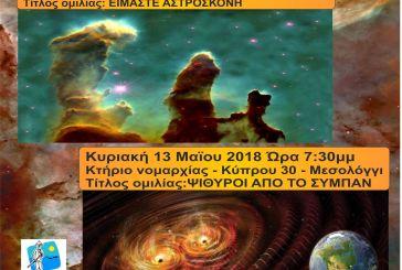 Ο Επίτιμος Διευθυντής του Πλανηταρίου Διονύσιος Σιμόπουλος σε Θέρμο και Μεσολόγγι