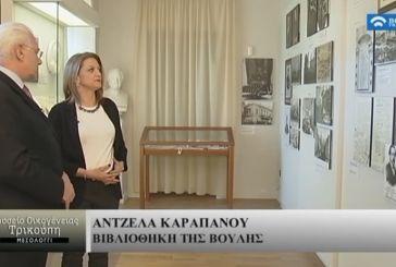 Ξενάγηση στο Μουσείο της Οικογένειας Τρικούπη στο Μεσολόγγι