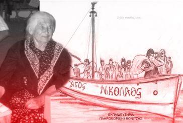 """Συγκινητικό: ο ξεριζωμός όπως τον περιέγραψε  η τελευταία Πόντια πρώτης γενιάς του Άγιου Νικόλαου Βόνιτσας που """"έφυγε"""" χθες από τη ζωή"""