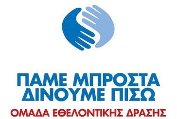 My market: «Πάμε Μπροστά – Δίνουμε Πίσω» – Το νέο πρόγραμμα στοχεύει στην βελτίωση της ποιότητας ζωής των πολιτών