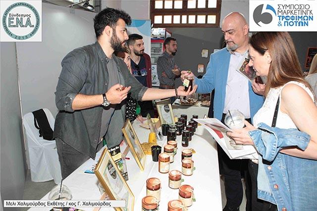 5o-symposio-marketing-agr (1)