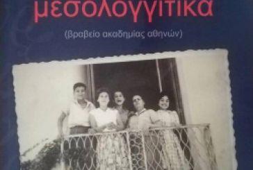 5η έκδοση του βιβλίου «Μιλήστε Μεσολογγίτικα» της Ακακίας Κορδόση