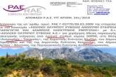 H ΡΑΕ απέρριψε αίτημα για αιολικό σταθμό με 25 ανεμογεννήτριες  στη θέση «Ανεμοράχη – Τσερεκάς» Αλυζίας