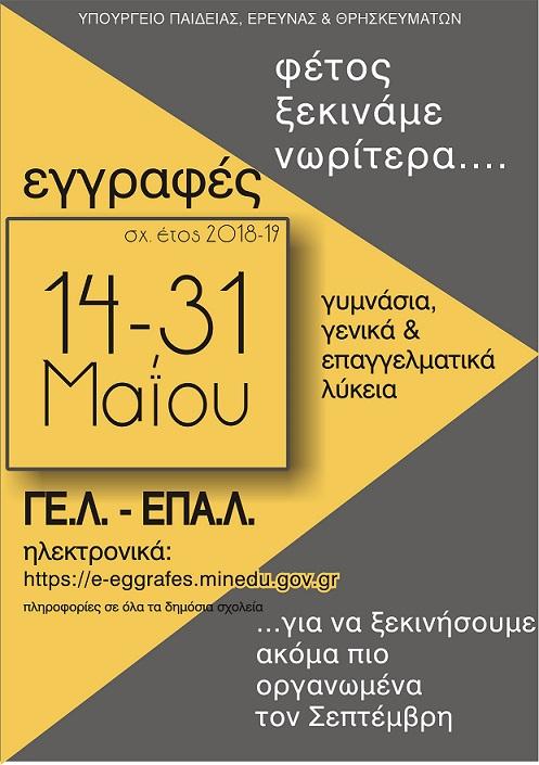 EGGRAFES5-18_mega