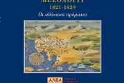 Παρουσιάζεται συμπληρωμένος ο κατάλογος των Μεσολογγιτών που αγωνίστηκαν κατά τις Πολιορκίες και την Έξοδο