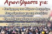 Σύσκεψη της ΑΔΕΔΥ στο Μεσολόγγι για την 24ωρη Πανελλαδική απεργία της 30ης Μαΐου