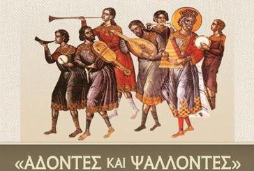 «Άδοντες και Ψάλλοντες»: Εκδήλωση Βυζαντινής και Παραδοσιακής Μουσικής στο Αγρίνιο