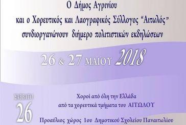 Διήμερο πολιτιστικών εκδηλώσεων στις 26 & 27 Μαΐου στο Παναιτώλιο