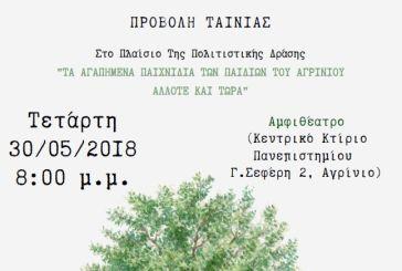 """Η ταινία «Το δέντρο που πληγώναμε"""" προβάλλεται στο πλαίσιο πολιτιστικής δράσης του ΔΠΠΝΤ"""
