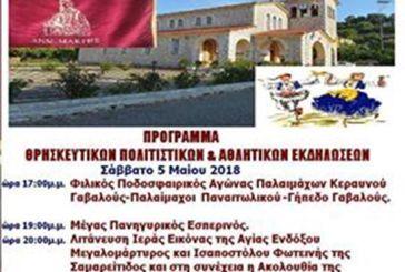 Eκδηλώσεις στη Γαβάλου για τον εορτασμό του Ιερού Ναού Αγίας Φωτεινής