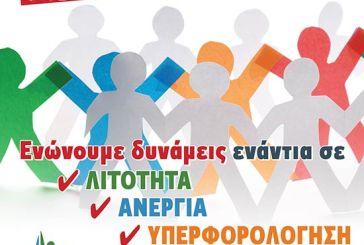 Σύσκεψη κοινωνικών φορέων στο Εργατικό Κέντρο Μεσολογγίου για την απεργία της 30ης Μαΐου