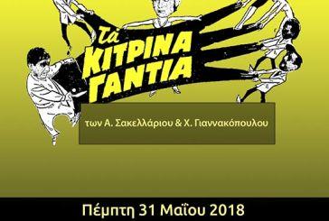«Τα κίτρινα γάντια» από τη θεατρική ομάδα του Σχολείου Δεύτερης Ευκαιρίας Αγρινίου