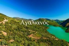 Αγαλιανός, ένα χωριό βγαλμένο από παραμύθι (βίντεο)
