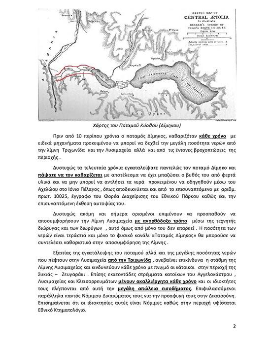 aggelokastrites-dimikos (3)