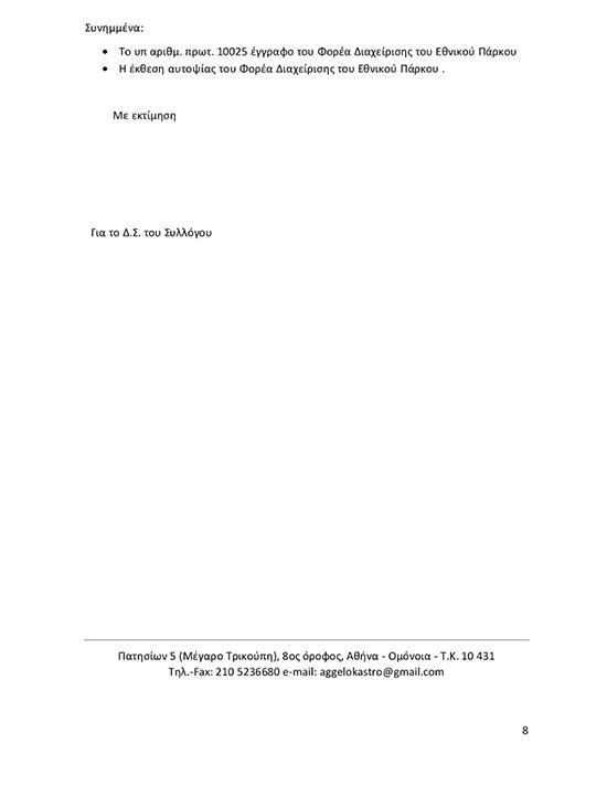 aggelokastrites-dimikos (9)