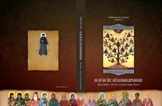 Το βιβλίο με τίτλο «Οι Άγιοι της Αιτωλοακαρνανίας»